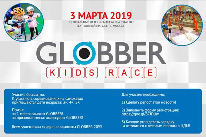 globber-kids-race.jpg